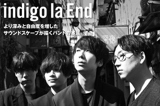 indigo la Endの特集公開。より深みと自由度を増したサウンドスケープで、バンドの育んできた本質を描くニュー・アルバム『PULSATE』を7/18リリース
