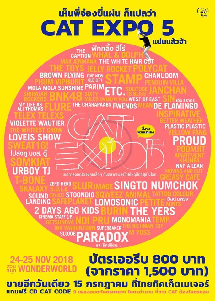 "cinema staff、FIVE NEW OLD、11/24-25にタイで開催の音楽フェス""Cat Expo 5""出演決定"