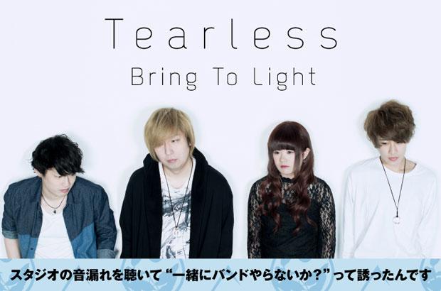 紅一点Vo擁する札幌在住の4人組、Tearless Bring To Lightのインタビュー公開。好きな音楽を追求する、バンドの純粋性が浮かび上がった初の全国流通盤を7/25リリース