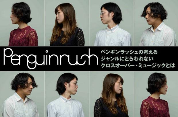 名古屋発の4人組バンド、ペンギンラッシュのインタビュー公開。不思議なバランス感覚を伴う、ジャンルレスなクロスオーバー・ミュージックを詰め込んだ初の全国流通盤を本日8/1リリース