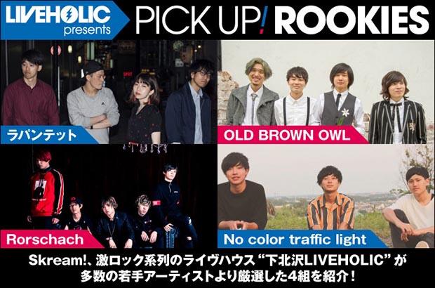 下北沢LIVEHOLICが若手を厳選、PICK UP! ROOKIES公開。今月はラパンテット、OLD BROWN OWL、Rorschach、No color traffic lightの4組