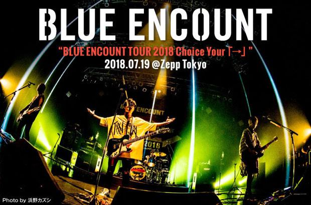 """BLUE ENCOUNTのライヴ・レポート公開。""""最高!""""――楽しさに翻弄されるほどのポジティヴなエネルギーに包まれたツアー・セミ・ファイナル、Zepp Tokyo公演2日目をレポート"""