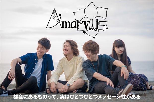 """横浜発4ピース・バンド、アマリリスのインタビュー公開。聴きやすさの中にメッセージ性ある歌詞を散りばめ、バンドの""""シティ・ロック""""観を反映した両A面配信シングルをリリース"""
