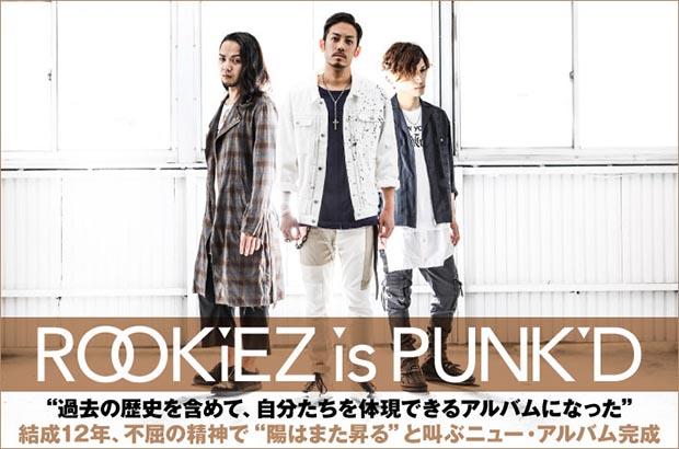 """ROOKiEZ is PUNK'Dのインタビュー&動画メッセージ公開。不屈の精神で""""陽はまた昇る""""と叫ぶ6年ぶりのアルバム『The Sun Also Rises』を明日9/12リリース"""