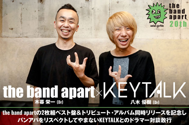 the band apart × KEYTALK対談インタビュー公開。バンアパ2枚組ベスト&トリビュート同時リリース記念、バンアパをリスペクトするKEYTALK八木とのドラマー対談実現