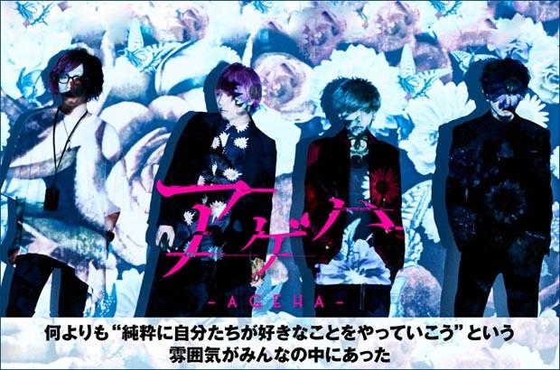 4人組ジャパニーズ・ロック・バンド、アゲハのインタビュー&動画メッセージ公開。10/19渋谷REXでの始動ワンマンで会場限定ミニ・アルバム『UPPER SCHOOL』をリリース