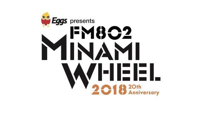 """10/6-8開催""""FM802 MINAMI WHEEL 2018""""、全出演アーティスト&タイムテーブル発表。20回記念枠にTHE BACK HORN、BIGMAMA、阿部真央"""