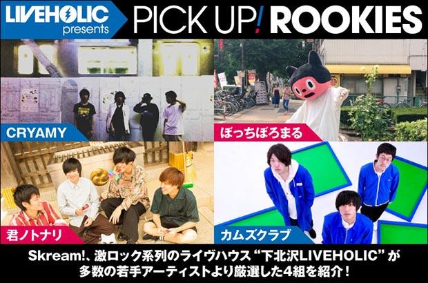 下北沢LIVEHOLICが注目の若手を厳選、PICK UP! ROOKIES公開。今月はCRYAMY、ぼっちぼろまる、君ノトナリ、カムズクラブの4組が登場