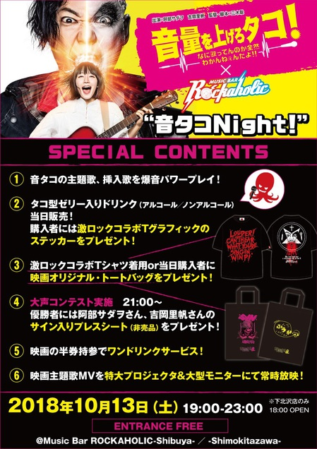 onryoagero-tako_night_contents.jpg