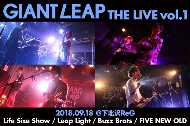 """GIANT LEAP THE LIVE vol.1""のライヴ・レポート公開。新人開発プロジェクト""GIANT LEAP""主催の初ライヴ、PRIZE選出アーティスト3組とFIVE NEW OLDがゲスト出演した東京公演をレポート"