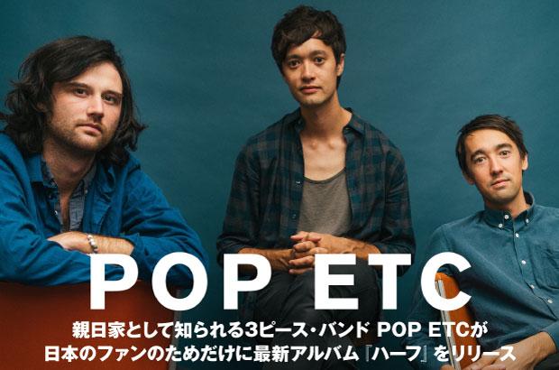 親日家として知られる3ピース、POP ETCのインタビュー公開。日本人アーティストのカバーや日本語詞のオリジナル曲も収録した、日本のファンのための最新アルバム『ハーフ』をリリース