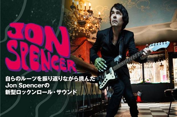 THE JON SPENCER BLUES EXPLOSIONのフロントマン、Jon Spencerのインタビュー公開。ルーツを振り返りながら新型ロックンロール・サウンドに挑んだ、初のソロ・アルバムを11/7リリース