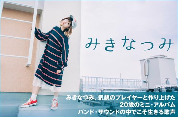 """みきなつみのインタビュー&動画公開。レコーディング参加した空想佐々木、pasヤマザキ、タイヘイ迎え、20歳の""""今""""を切り取ったミニ・アルバム『とけたアイスの味は青かった』に迫る"""