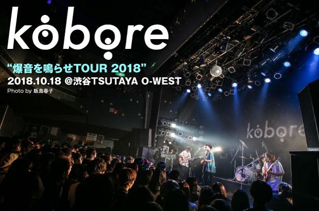 """koboreのライヴ・レポート公開。""""大好きな音楽が俺を前に向かせてくれたんだ!""""――53本にわたるリリース・ツアー最終日、さらに大きなバンドへと成長した姿見せた熱狂のワンマンをレポート"""