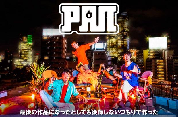 PANのインタビュー&動画メッセージ公開。今を全力で駆け抜けるバンドの熱量を封じ込め、PANらしさを貫いた愛すべきナンバーが揃うニュー・アルバム『ムムムム』を本日11/7リリース