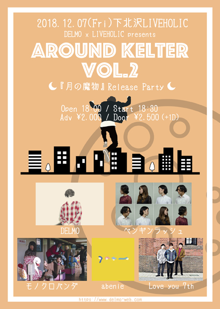 "DELMO×下北沢LIVEHOLIC、12/7共同レコ発イベント""Around Kelter Vol.2""開催。対バンにペンギンラッシュ、モノクロパンダ、Love you 7th、abenie"