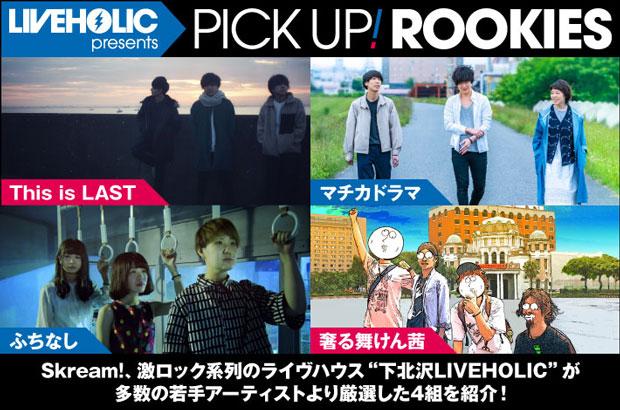 下北沢LIVEHOLICが注目の若手を厳選、PICK UP! ROOKIES公開。今月は、This is LAST、マチカドラマ、ふちなし、奢る舞けん茜の4組