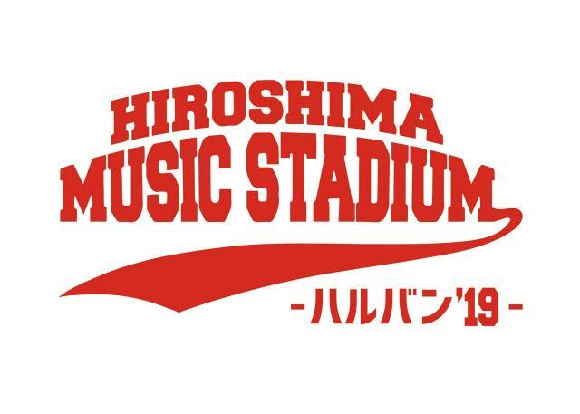 """来年3/23-24開催、広島のサーキット・フェス""""HIROSHIMA MUSIC STADIUM -ハルバン'19-""""第2弾出演アーティストにCRAZY VODKA TONIC、ゆるふわリムーブら9組決定"""
