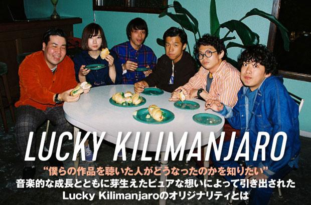 6ピース・エレクトロ・ポップ・バンド、Lucky Kilimanjaroのインタビュー&動画公開。ヒップホップやR&Bへのアプローチ、劇的に変化した歌詞で新たなポップの扉開く1st EPを本日11/21リリース
