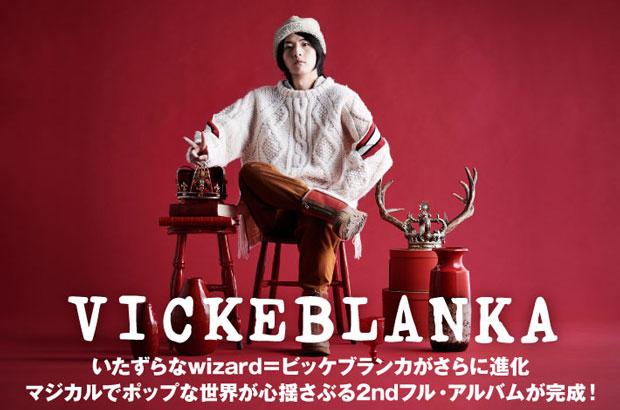 ビッケブランカのインタビュー&動画メッセージ公開。音の絶景が色鮮やかに突き抜けた、マジカルでポップな世界が心揺さぶる2ndアルバム『wizard』を明日11/21リリース