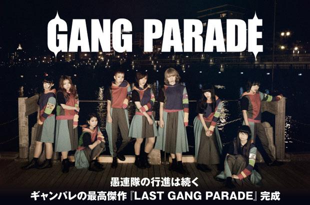 GANG PARADEのインタビュー&動画メッセージ公開。愚連隊の行進は続く――ギャンパレの幅広さを決定づける、文句なしの最高傑作『LAST GANG PARADE』を明日1/8リリース