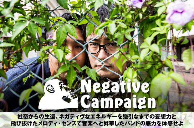 Negative Campaignのインタビュー公開。ネガティヴなエネルギーを強引な妄想力とメロディ・センスで音楽へ昇華した、バンドの底力見せつける1stフル・アルバムを1/9リリース