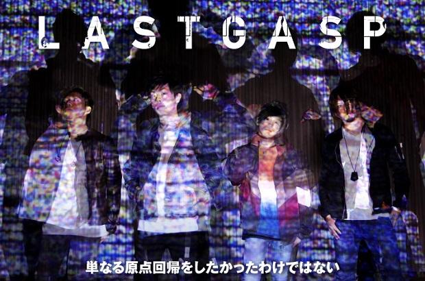 """LASTGASPのインタビュー&動画メッセージ公開。""""単なる原点回帰をしたかったわけではない""""――経験値を上げたバンドのベスト・プレイが凝縮された2ndフル・アルバムを1/16リリース"""