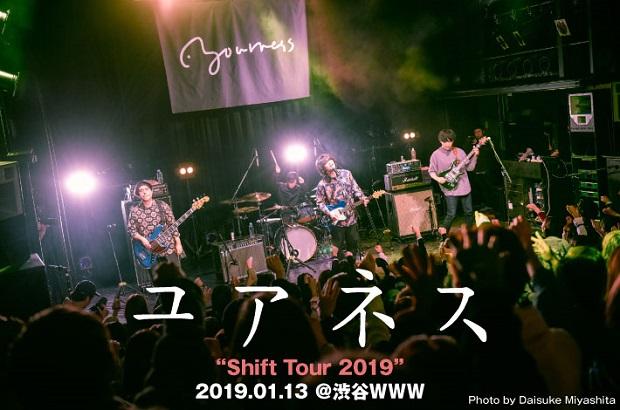 """ユアネスのライヴ・レポート公開。ライヴでも揺らがない楽曲至上主義で楽曲の世界観を可視化した、超満員の""""Shift Tour 2019""""渋谷WWW公演をレポート"""