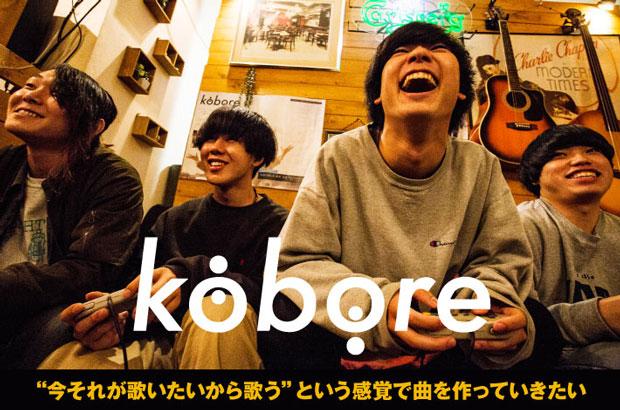 """koboreのインタビュー&動画メッセージ公開。""""今それが歌いたいから歌う""""という感覚で曲を作っていきたい――伸び盛りのバンドを体感できる1stフル・アルバム『零になって』を1/23リリース"""
