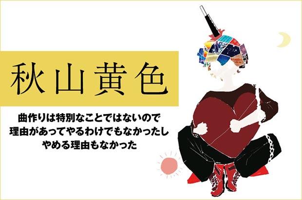 秋山黄色のインタビュー公開。純粋と知性と毒が入り混じる稀有な才能が詰め込まれた、1stミニ・アルバム『Hello my shoes』を本日1/23リリース