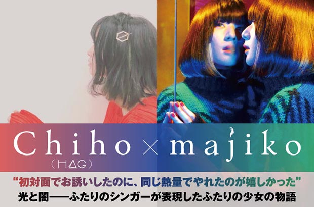 "Chiho(H△G)×majikoの対談インタビュー公開。タッグ組んだTVアニメ""エガオノダイカ""主題歌シングル『エガオノカナタ』リリース記念、独自の世界観持つシンガー同士の初対談実現"