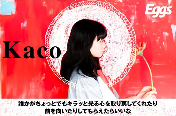 愛媛出身SSW、Kacoのインタビュー&動画メッセージ公開。元チャットモンチー高橋久美子との共作も実現し、新たな魅力が凝縮された3rdミニ・アルバム『たてがみ』を1/16リリース