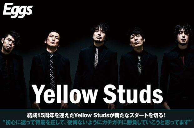 Yellow Studsのインタビュー&動画メッセージ公開。2枚組ベスト盤に込めた想いや2月からの全国ツアーへの意気込みに迫る。結成15周年を終え、新たなスタート切った今のバンドのモードとは?