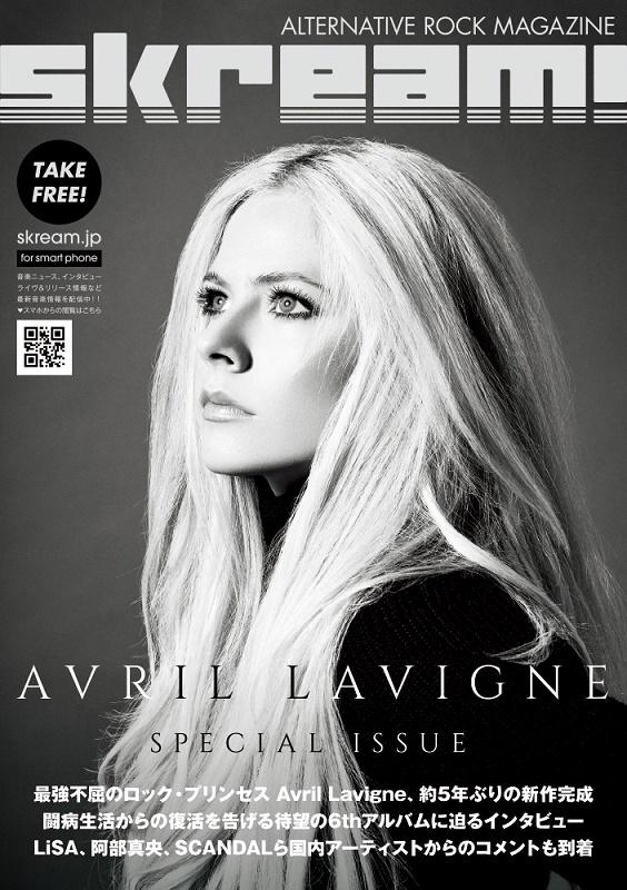 Skream!マガジン【Avril Lavigne 特別号】本日2/12より配布開始。待望の6thアルバム『Head Above Water』に迫ったスペシャル・インタビュー、LiSA、阿部真央、SCANDALらのコメント掲載