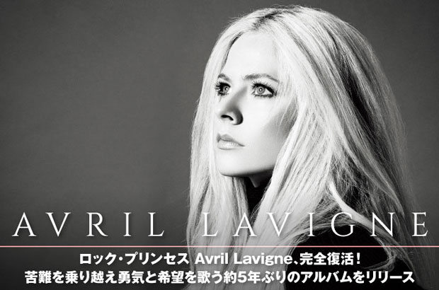 Avril Lavigneのインタビュー&特集公開。闘病生活からの復活を告げる5年ぶりのアルバムを2/15リリース。LiSA、阿部真央、SCANDALら国内アーティストからのコメントも到着