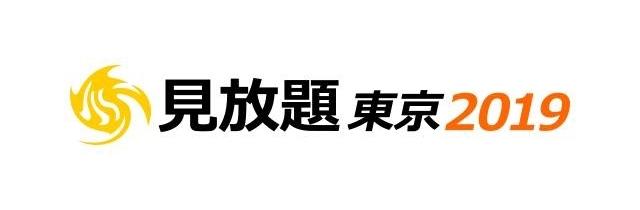 """コレサワ、ハロ、Bentham、Half time Oldら出演。3/2新宿にて開催の""""見放題東京2019""""、タイムテーブル公開"""