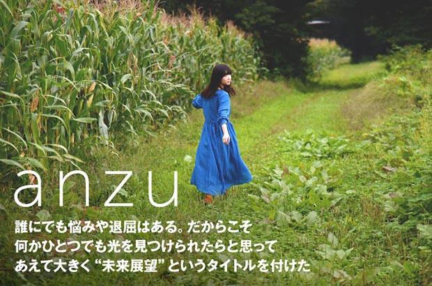 DIY系シンガー・ソングライター、anzuのインタビュー公開。じわじわ注目を集めている最新アルバム『未来展望』や、あらゆる創作を楽しむ彼女のスタンスに迫る