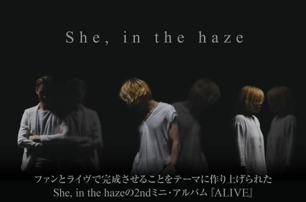 圧倒的異才を放つクリエイター集団、She, in the hazeのインタビュー公開。ライヴを意識するようになったバンドの挑戦と新境地を印象づける2ndミニ・アルバム『ALIVE』を3/6リリース