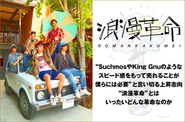京都発の新鋭、浪漫革命のインタビュー&動画メッセージ公開。愉快でファンキーな音楽性が話題のバンドが、無邪気さと覚悟が同居する1stフル・アルバムを3/6リリース