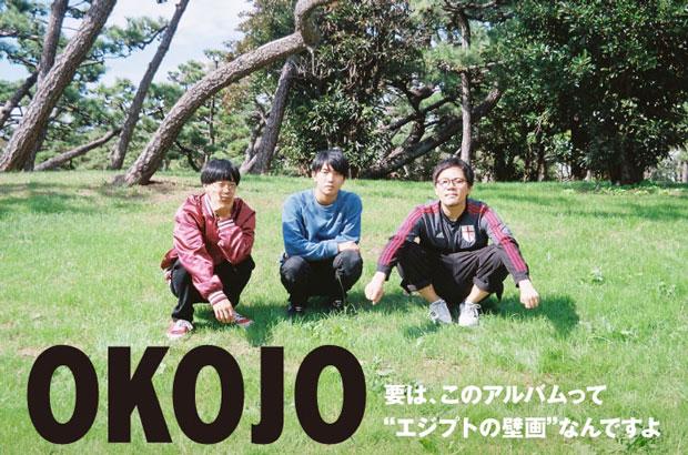 2018年結成の大阪発3ピース・バンド、OKOJOのインタビュー&動画メッセージ公開。口ずさみたくなる歌詞とメロディ、多彩な曲調でラヴ・ソングを届ける初の全国流通盤を明日3/6リリース