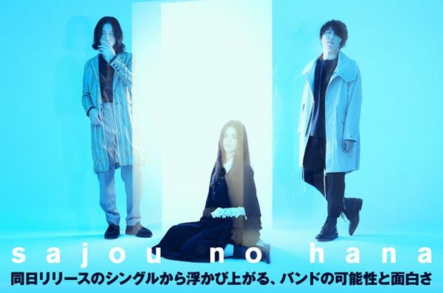 """sajou no hanaの特集&動画メッセージ公開。TVアニメ""""モブサイコ100 Ⅱ""""OPテーマとEDテーマを表題に据えた2枚のシングル『99.9』と『メモセピア/グレイ』を本日3/6同時リリース"""