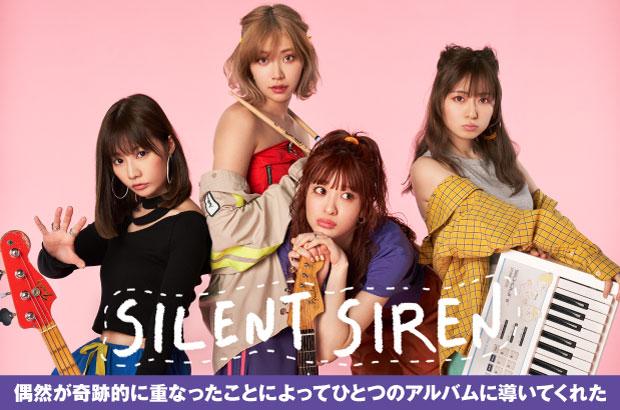 """SILENT SIRENのインタビュー&動画メッセージ公開。""""ポップとは?""""、""""キャッチーとは?""""と追求し、サイサイらしさと新しさを詰め込んだニュー・アルバムを3/13リリース"""