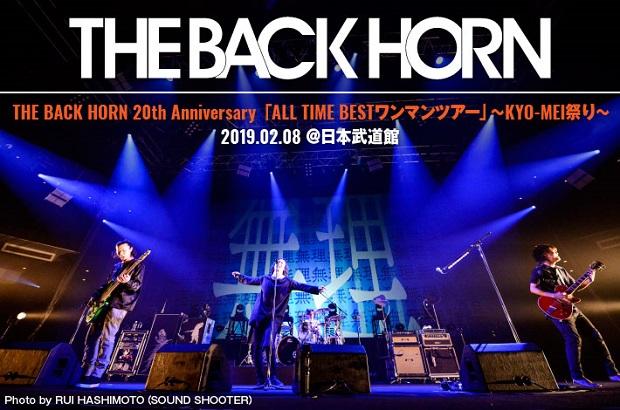 "THE BACK HORN、日本武道館公演のライヴ・レポート公開。""生きてまた会おう""――主戦場のような近さで魅せた歓喜渦巻く3度目の武道館、結成20周年ツアー・ファイナルをレポート"