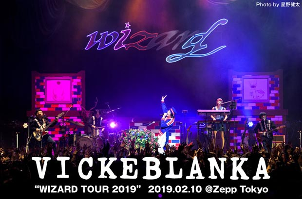 ビッケブランカのライヴ・レポート公開。エンターテイナーっぷりを発揮し夢のようなポップ世界を見せつけた、満員の史上最大キャパ Zepp Tokyo公演をレポート