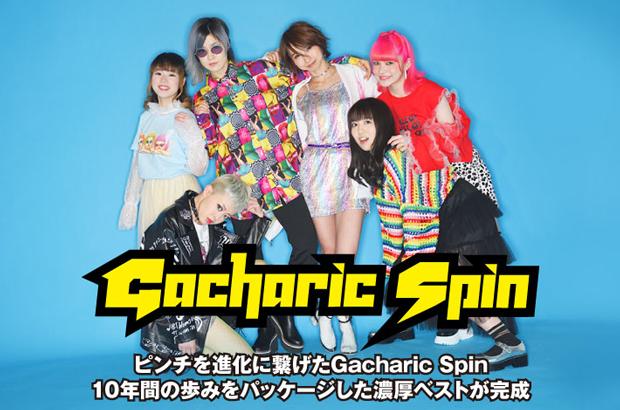 Gacharic Spinのインタビュー&動画メッセージ公開。ピンチを進化に繋げてきた10年間――バンドの怒濤の歩みをパッケージした濃厚ベスト『ガチャっ10BEST』を3/27リリース
