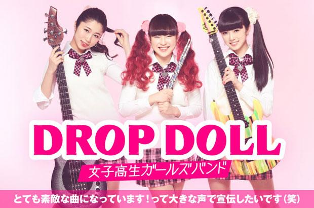 """女子高生バンド、DROP DOLLのインタビュー&動画メッセージ公開。バンドも出演する映画""""JK☆ROCK""""主題歌を表題に据えたニュー・シングル『シークレットボイス』を4/3リリース"""