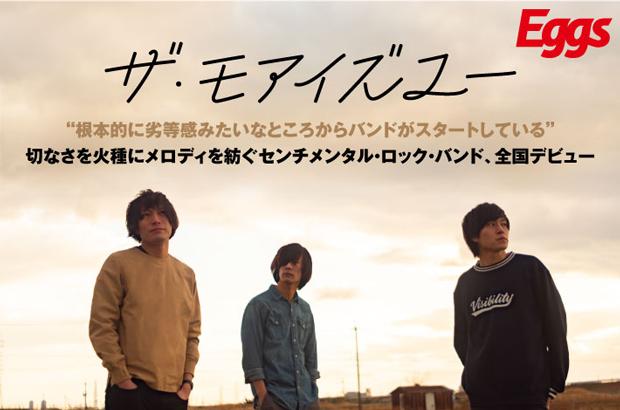 大阪発の3ピース・バンド、ザ・モアイズユーのインタビュー&動画メッセージ公開。センチメンタルな楽曲で別れの切なさやバンドの決意を歌った初の全国流通盤を4/10リリース