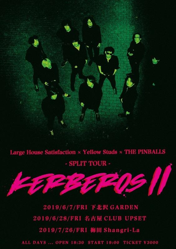 "Large House Satisfaction × Yellow Studs × THE PINBALLS、6月より東名阪にてスプリット・ツアー""KERBEROS Ⅱ""開催決定"