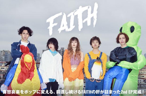 平均年齢19歳の長野発5ピース、FAITHのインタビュー公開。喜怒哀楽をポップに変える、前進し続けるバンドの肝が詰まった2nd EP『Yellow Road』を明日4/10リリース