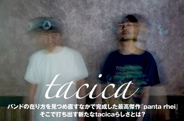 """tacicaのインタビュー&動画メッセージ公開。打ち鳴らすリズムとともに生命の躍動を謳い上げる、新たな""""らしさ""""に辿り着いた3年ぶりのフル・アルバム『panta rhei』を4/24リリース"""